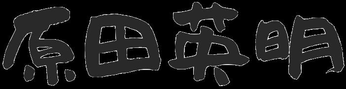 原田英明オフィシャルサイト