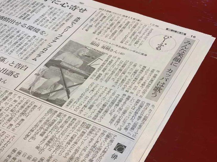 ひでかっぱ@2019年9月11日朝日新聞