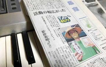 ひでかっぱ@2016年9月1日(木)茨城新聞